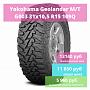 Шина Yokohama G003 31x10,5 R15 109Q за 11650