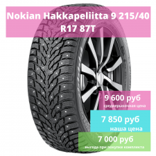 Купить в Красноярске шину Nokian Hakkapeliitta 9 215/40 R17 87T за 7850 руб.