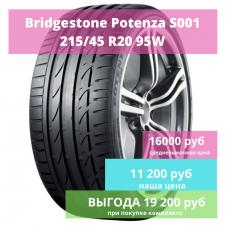 Купить в Красноярске летние шины Bridgestone Potenza S001 215/45 R20 за 11200 руб.