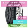Купить в Красноярске летние шины Matador MP-46 Hectorra 2 255/35 R20 за 7750 руб.
